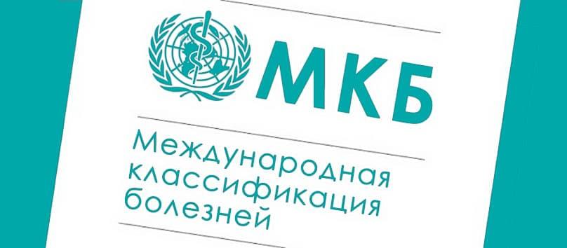 МКБ - 10