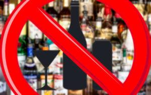 Знак что алкоголь запрещен картинка