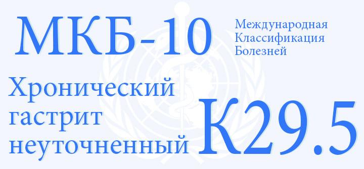 Хронический гастрит неуточненный код по МКБ-10 К29.5