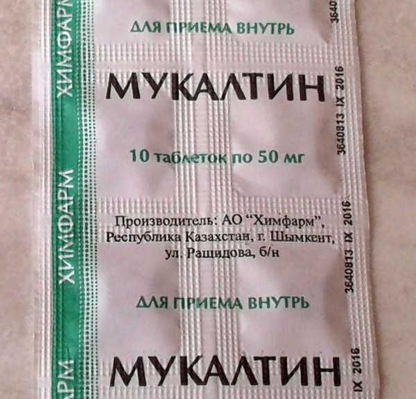 Мукалтин, таблетки от кашля, инструкция по применению