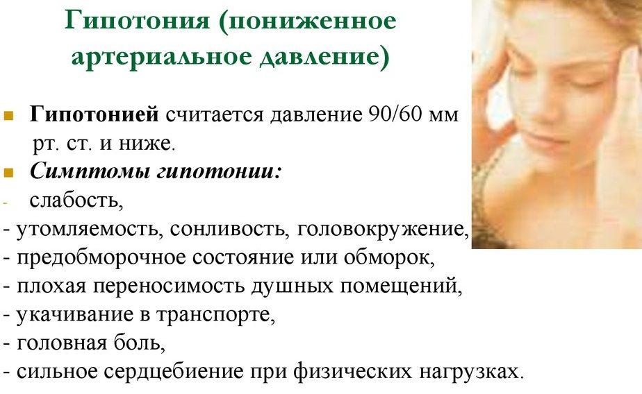 Симптомы давления 80/40