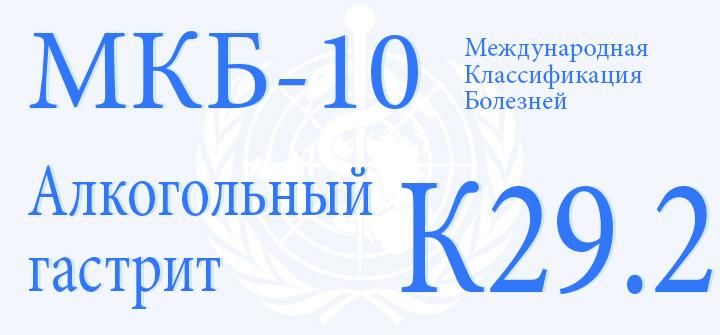 Алкогольный гастрит код по МКБ-10 К29.2
