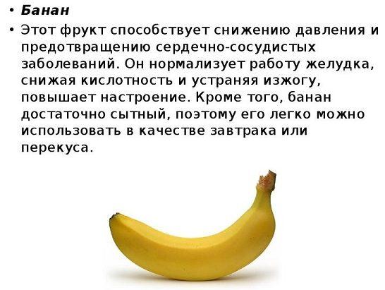 Бананы снижают давление