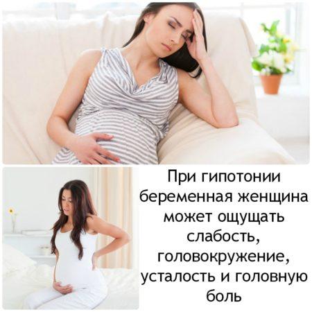 Давление 100/60 у беременных