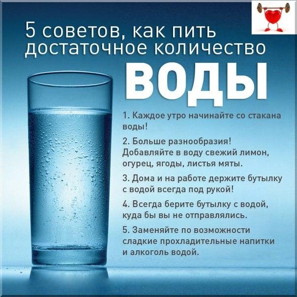 Советы для питья воды