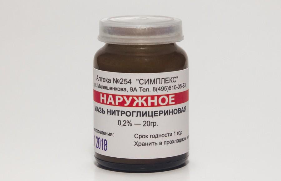 Нитроглицерин спрей для потенции