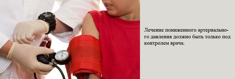 Лечение гипотонии у детей