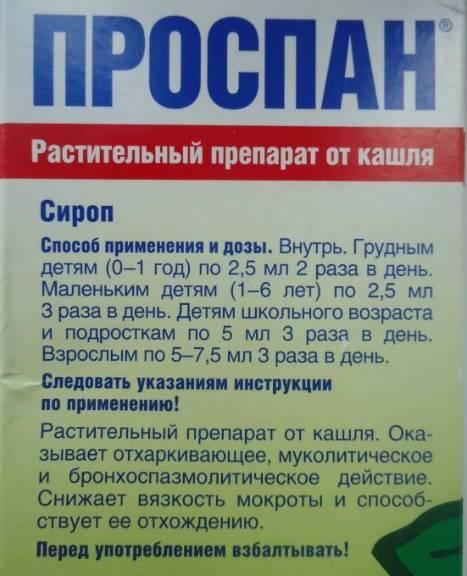 Проспан, сироп от кашля, инструкция по применению