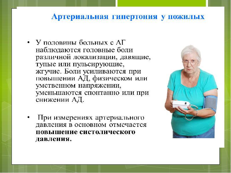 Артериальная гипертония у пожилых