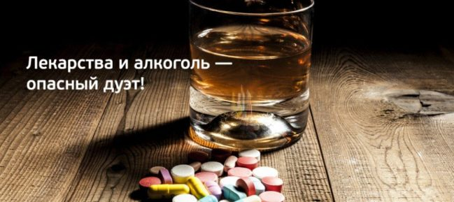 Периндоприл и алкоголь