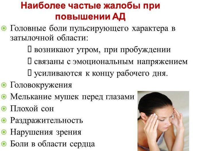 Причины головной боли при гипертонии