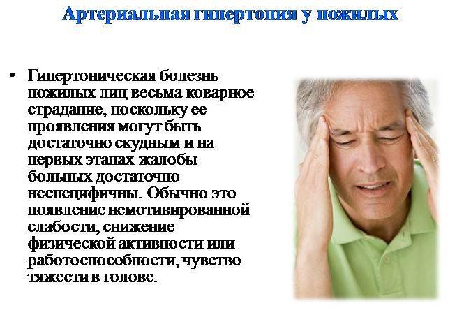 Как проявляется гипертония у пожилых