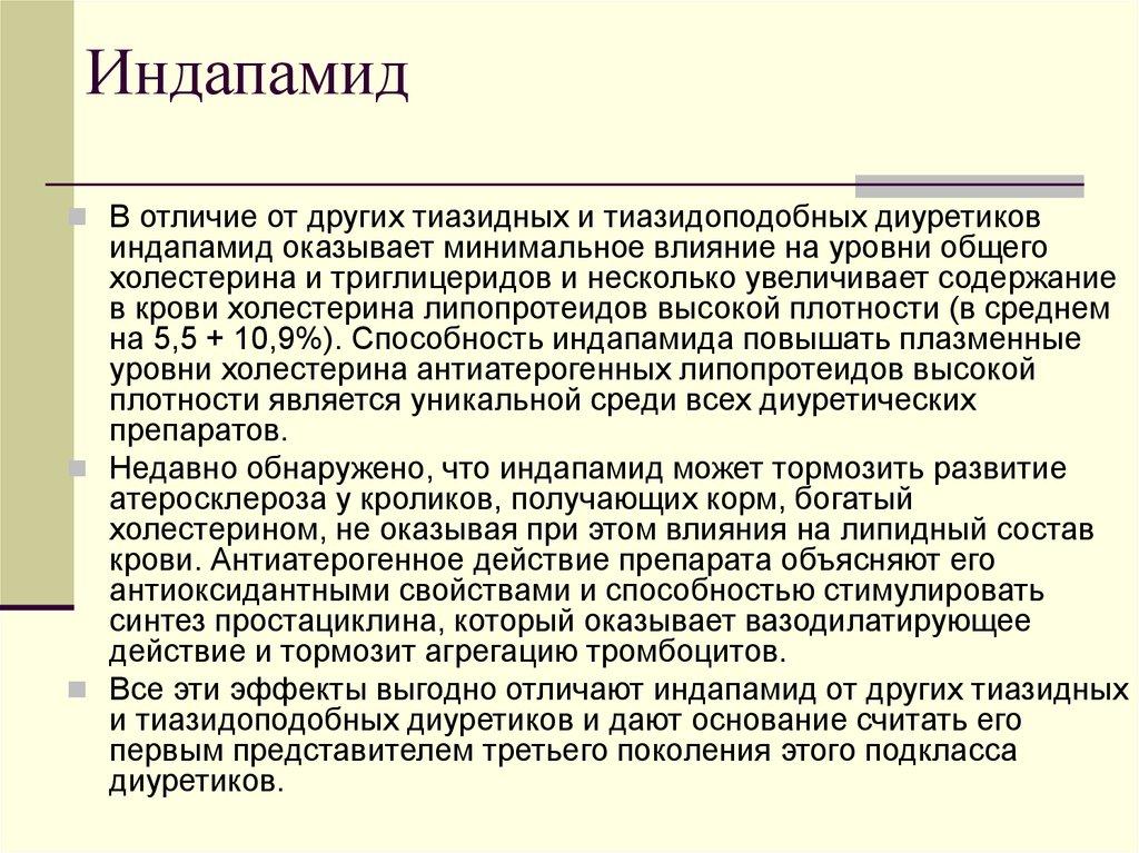 Фармакологические свойства Индапамида