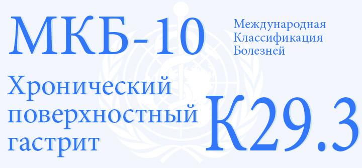 Хронический поверхостный гастрит код по МКБ-10 К29.3