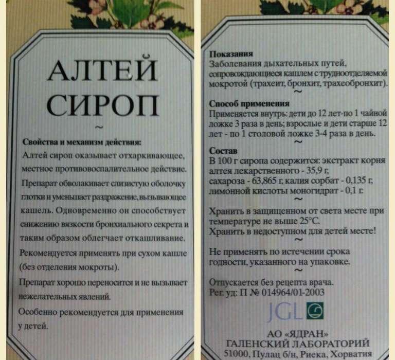 Алтей сироп от кашля, инструкция по применению